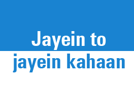 Jayein toh jayein kahaan 2016: Which Institute?